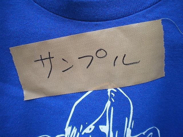 Tシャツリサイズ Tシャツリメイク